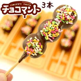チョコマント3本セット ☆チョコ団子3