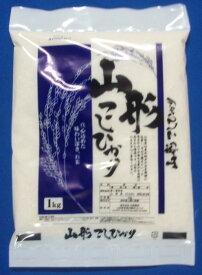 【送料無料お試し米】1年産山形県産コシヒカリ白米1kg