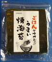 【送料無料】高級 焼海苔 全形 30枚入り(ネコポス発送)