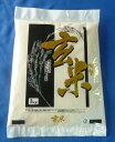 【送料無料お試し米】28年産山形県産はえぬき玄米1kg