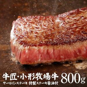 前沢牛オガタが贈る【牛匠・小形牧場牛サーロインステーキ 200g×4枚】(特製ステーキ醤油付き)計800g