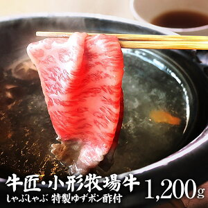 前沢牛オガタが贈る【牛匠・小形牧場牛しゃぶしゃぶ 1,200g】(特製ゆずポン酢付き)