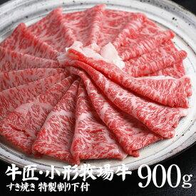 前沢牛オガタが贈る【牛匠・小形牧場牛すき焼き 900g】(特製割り下付き)
