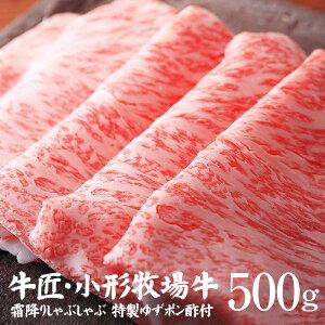 前沢牛オガタが贈る【牛匠・小形牧場牛霜降りしゃぶしゃぶ 500g】(特製ゆずポン酢付き)