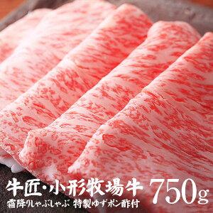 前沢牛オガタが贈る【牛匠・小形牧場牛霜降りしゃぶしゃぶ 750g】(特製ゆずポン酢付き)