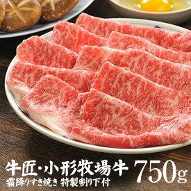 前沢牛オガタが贈る【牛匠・小形牧場牛霜降りすき焼き 750g】(特製割り下付き)
