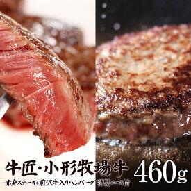前沢牛オガタが贈る【牛匠・小形牧場牛赤身ステーキ80g×2枚・ハンバーグ150g×2個】ダブル