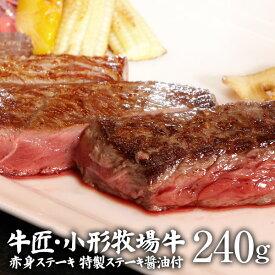 前沢牛オガタが贈る【牛匠・小形牧場牛赤身ステーキ80g×3枚】(特製ステーキ醤油付き)計240g