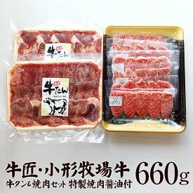 前沢牛オガタが贈る【牛匠・小形牧場牛焼肉300g・牛タンセット180g×2個】(特製焼肉醤油付き)
