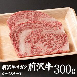 【前沢牛】ロースステーキ 150g×2枚 計300g