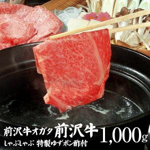【前沢牛】しゃぶしゃぶ 1000g(特製ゆずポン酢付き)