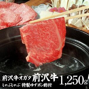 【前沢牛】しゃぶしゃぶ 1,250g(特製ゆずポン酢付き)