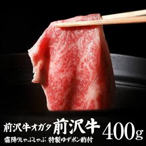 【前沢牛】霜降りしゃぶしゃぶ 400g(特製ゆずポン酢付き)