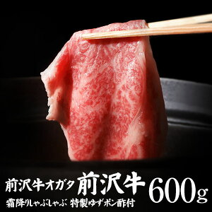 【前沢牛】霜降りしゃぶしゃぶ 600g(特製ゆずポン酢付き)