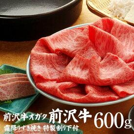 【前沢牛】霜降りすき焼き 600g(特製割り下付き)