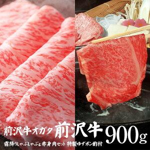 【前沢牛】しゃぶしゃぶ食べ比べセット特製ゆずポン酢付き(霜降り400g・赤身500g)計900g