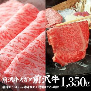 【前沢牛】しゃぶしゃぶ食べ比べセット特製ゆずポン酢付き(霜降り600g・赤身750g)計1350g