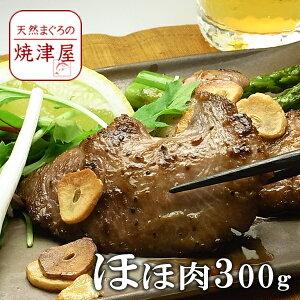 マグロ ほほ肉 300g(加熱用)父の日 早割 食べ物 海鮮 グルメ おつまみ お取り寄せ 酒の肴 お父さん プレゼント