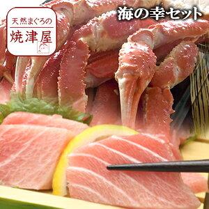 【送料無料】最高級 海の幸 かに・まぐろ セット北海道、沖縄へは700円加算  父の日 早割 食べ物 海鮮 グルメ おつまみ お取り寄せ 酒の肴 お父さん プレゼント
