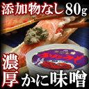 【純度100%】かに味噌/蟹【ギフト】
