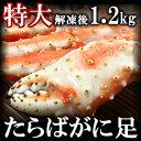 ボイル本タラバガニ(たらばがに足)解凍前1.4kg 解凍後1.2kg/蟹【ギフト】