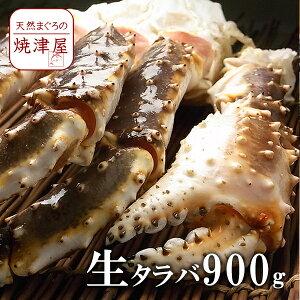 新物生 タラバガニ (たらばがに 足)900g ロシア産 極上品 お中元 ギフト 食べ物 海鮮 グルメ おつまみ お取り寄せ 酒の肴 プレゼント