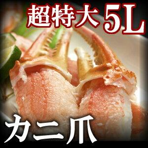 超特大 ボイルずわい蟹爪(カニ爪)5L1kg(16〜20個入り)【ギフト】