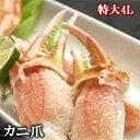 【送料無料】特大かに爪(カニ爪)1kg 4L(21〜25個入)/蟹【ギフト】北海道、沖縄へは700円加算