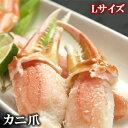送料無料 かに爪(カニ爪) Lサイズ1kg(36〜40個入) 買いまわり北海道、沖縄へは700円加算
