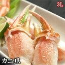 【送料無料】かに爪(カニ爪)3L 1kg(26〜30個入)/蟹【ギフト】北海道、沖縄へは700円加算