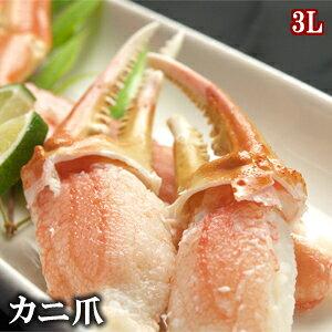 【送料無料】殻付かに爪(カニ爪)3L 1kg(26〜30個入)/蟹【ギフト】北海道、沖縄へは700円加算 切れ目入り