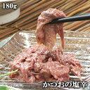 日本一の焼津港産 強烈な匂いの鰹塩辛(かつおしおから) 180g【ギフト】