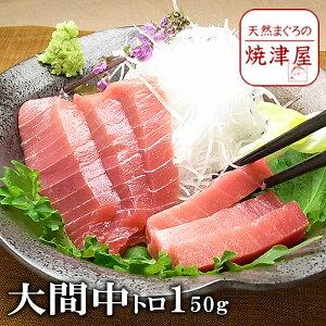 大間 マグロ 中トロ (冷凍)150g 以上 天然 物 極上 品 【送料無料】北海道、沖縄へは700円加算 母の日 ギフト 花以外 食べ物 贈り物に