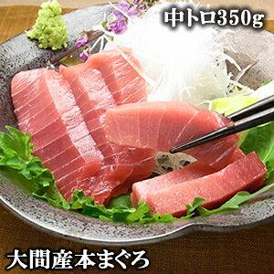 【送料無料】【 大間産 】 天然 大間まぐろ 中トロ(冷凍) 350g以上【ギフト】