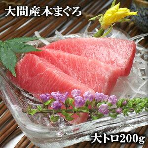 【送料無料】大間産天然本鮪(本マグロ大トロ(冷凍)200g以上/鮪【ギフト】