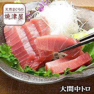 【送料無料】大間産本マグロ 中トロ(冷凍)300g以上 鮪 刺身 海鮮丼 同梱可能 無料メッセージカード のし作成 ギフト 贈り物 贈答品 手土産 記念日 お祝い お中元 コンペ 景品 グルメ お取り