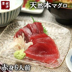 天然 極上本マグロ赤身6人前 約600g 鮪 刺身 海鮮丼 ちらし寿司 同梱可能 無料メッセージカード のし作成 ギフト 贈り物 贈答品 手土産 記念日 お祝い 父の日 お中元 コンペ 景品 グルメ お取