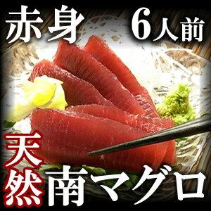 【天然】高級南鮪(ミナミマグロ赤身サク) 6人前 (600g)/鮪【ギフト】