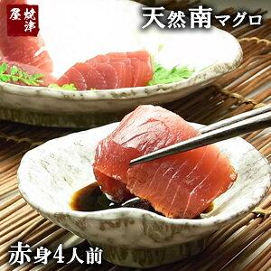 【天然】高級ミナミマグロ(南まぐろ赤身) 4人前 (400g)/鮪【ギフト】御祝 贈り物 コンペ 景品 お取り寄せグルメ 海鮮丼 手巻寿司