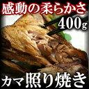 水揚げ日本一の焼津港名物!天然まぐろカマの照り焼き 400g /鮪【ギフト】