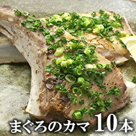 【送料無料】生冷凍加熱用まぐろカマ(120〜150g)10本 1kg以上 照り焼きや煮付け、塩焼きに。バーベキューやお花見に。北海道、沖縄へは送料700円加算