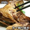 水揚げ日本一の焼津港名物!天然まぐろカマの照り焼き 400g(3本入) /鮪【ギフト】