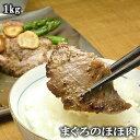 【送料無料】業務用マグロ(まぐろ)のほほ肉 1kg (加熱用)バター焼きや串焼きに。ほほ肉のねぎまや、ほほ肉フライにも。北海道、沖縄へは送料700円加算