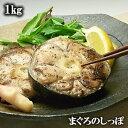 まぐろのしっぽ(尾) 1kg(4〜7個入)【ギフト】 煮付け バター焼き 照り焼き