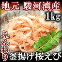 地元静岡駿河湾産 釜揚げ桜海老(桜えび)1kg【ギフト】