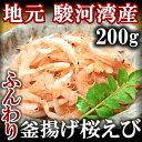 春漁新物地元静岡駿河湾産 釜揚げ桜えび 200g【ギフト】