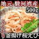 春漁新物地元駿河湾 釜揚げ桜えび 500g【ギフト】