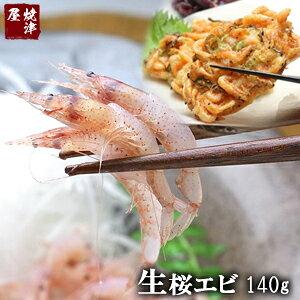 駿河湾産 高級 生桜海老(桜エビ)140g【ギフト】