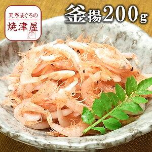釜揚げ桜海老(桜えび)200g 地元 静岡 駿河湾産 かき揚げ 海鮮丼に  お歳暮 ギフト 贈り物に 年末年始の配達予約可能です