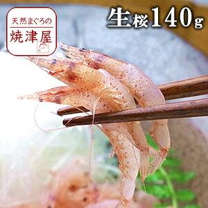 生桜海老(桜えび)140g 地元 静岡 駿河湾産 かき揚げ 海鮮丼に  お歳暮 ギフト 贈り物に 年末年始の配達予約可能です